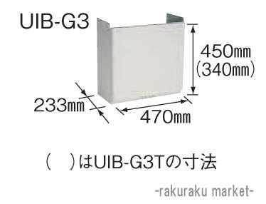 コロナ 石油給湯器部材 配管カバー AGシリーズ専用 UIB-G3T