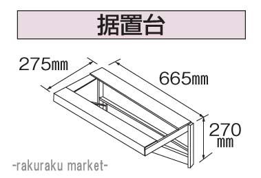 (キャッシュレス5%還元)コロナ 石油給湯器部材 据置台 AGシリーズ据置式用 UIB-G4