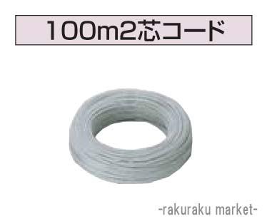 (キャッシュレス5%還元)コロナ 石油給湯器部材 リモコンコード 100m2芯リモコンコード UR-M2-100A