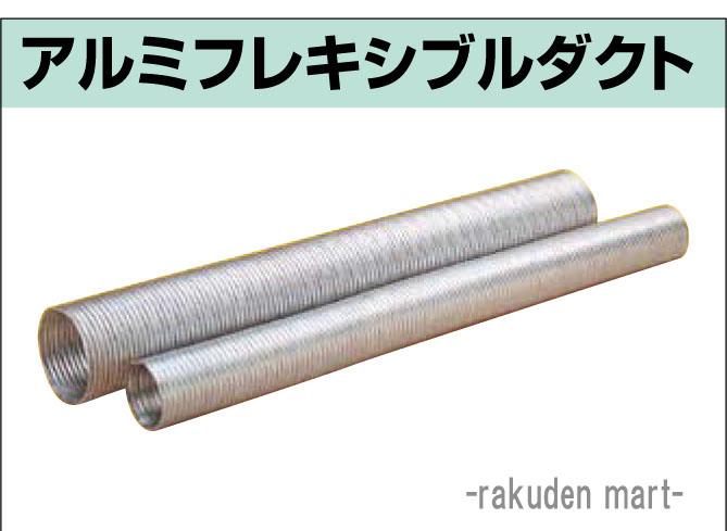 空調用 アルミフレキシブルダクト 口径175φ 4m 【4本セット】エアーダクト フレキホース