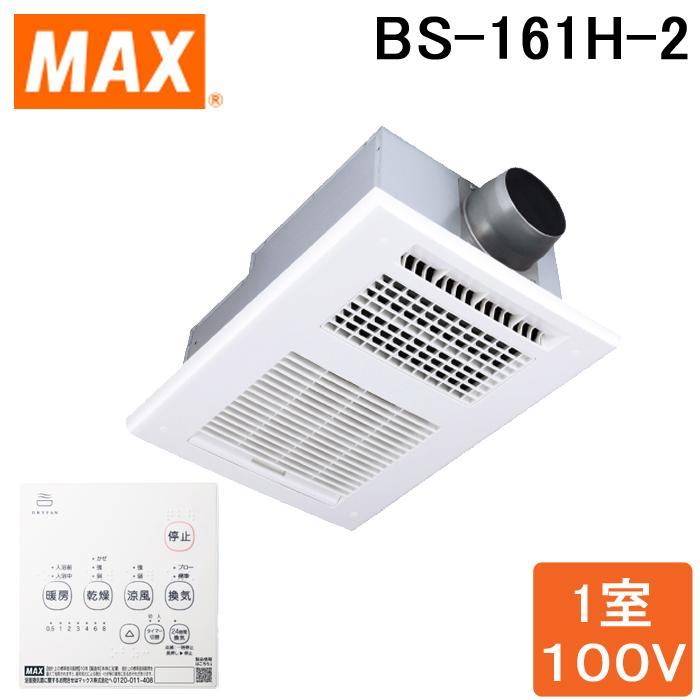 (送料無料)(在庫有)MAXBS-161Hドライファン1室換気浴室暖房・換気・乾燥機・24時間換気機能付(旧品番BS-151Hの後継品)