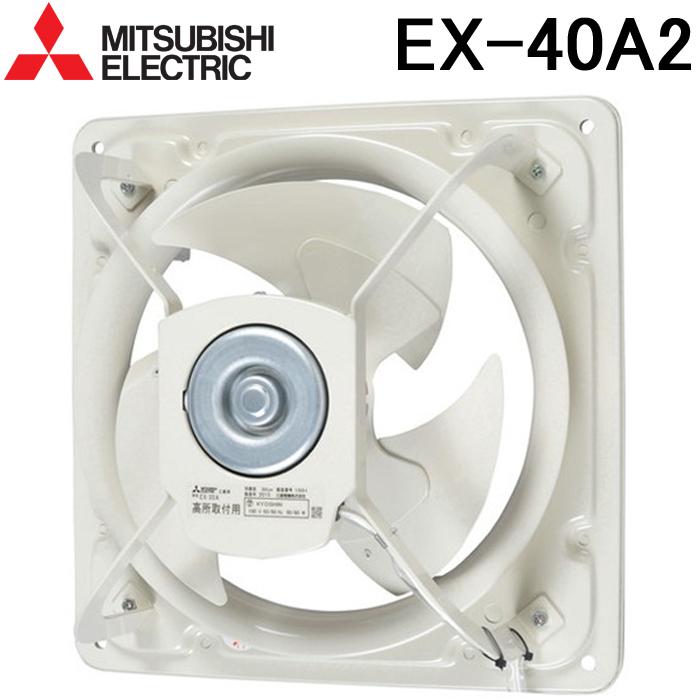三菱 高静圧形工業用換気扇 EX-40A シャッターなし