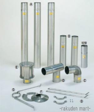 (キャッシュレス5%還元)(法人様宛限定)ステンレス 排気筒標準セット 口径106φ SUS304 JIA合格品