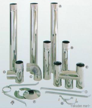 (法人様宛限定)ステンレス 排気筒標準セット 口径115φ SUS430