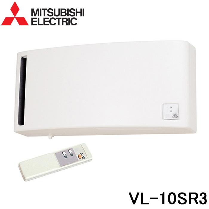 三菱 VL-10SR2 住宅用ロスナイ 準寒冷地・温暖地仕様 壁掛1パイプφ100mm取付タイプ ロスナイ換気タイプ