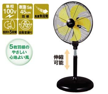 (最大450円OFFクーポン有)【法人様宛限定】【代引き不可】ナカトミ DCF-45V 45cmDCモータースタンド扇