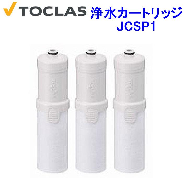 (最大450円OFFクーポン有)(送料無料)トクラス JCSP1 浄水カートリッジ