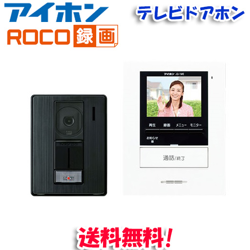 (送料無料)(在庫有)アイホン JQ-12E テレビドアホンセット 録画機能付 3.5型モニター
