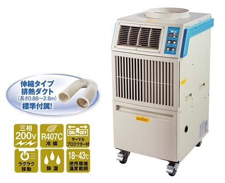 【法人様宛限定】【代引き不可】ナカトミ MAC-30 業務用 移動式エアコン(冷房)