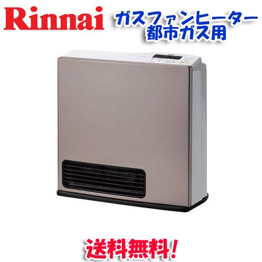 (キャッシュレス5%還元)(送料無料)リンナイ RC-U4002E-RM 都市ガス用 ガスファンヒーター スタンダード ローズメタリック