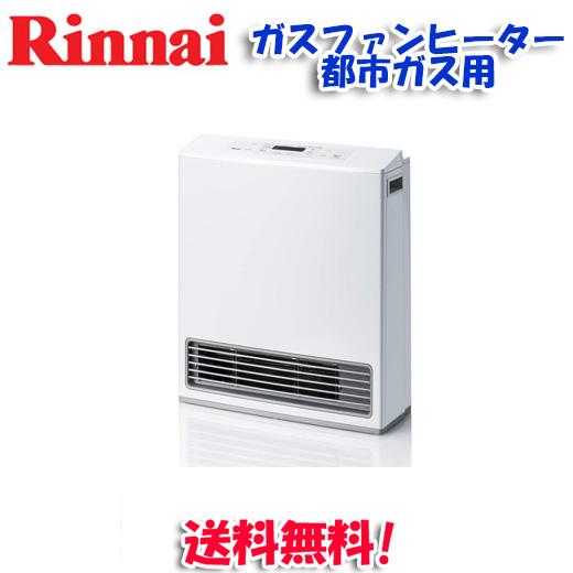 (送料無料)リンナイ RC-U5801E 都市ガス用 ガスファンヒーター