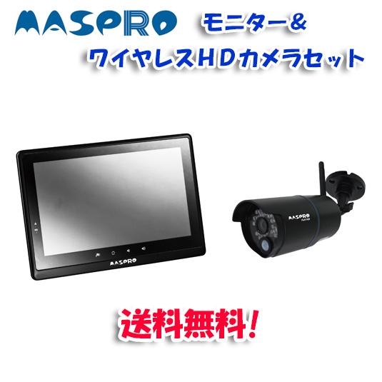 (キャッシュレス5%還元)(送料無料)マスプロ WHC10M2 モニター&ワイヤレスHDカメラセット