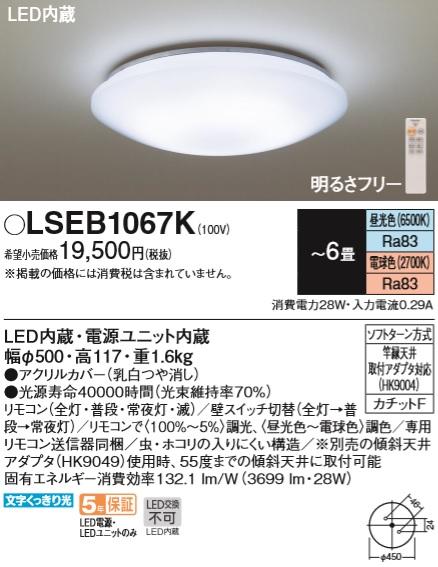 (送料無料)(在庫有)パナソニックLSEB1067KLEDシーリングライト〜6畳調光・調色タイプリモコン付