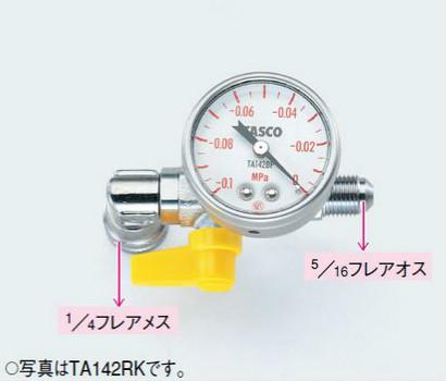 (キャッシュレス5%還元)タスコ TASCO TA142RK ミニ真空ゲージキット