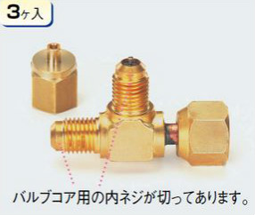 (キャッシュレス5%還元)タスコ TASCO TA233A-3 スイベルフレアコネクター(3ケ入)