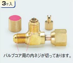 (キャッシュレス5%還元)タスコ TASCO TA233BA-2 スイベルフレアコネクター(3ケ入)