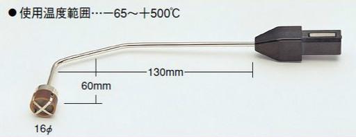タスコ TASCO TA410-13 表面センサー(高温L型タイプ)