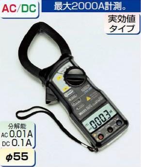 (キャッシュレス5%還元)タスコ TASCO TA451KE 交流直流電流両用クランプテスタ