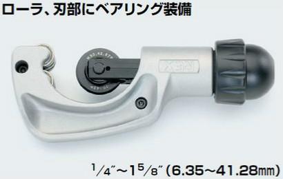 タスコ TASCO TA560KB 中型チューブカッター