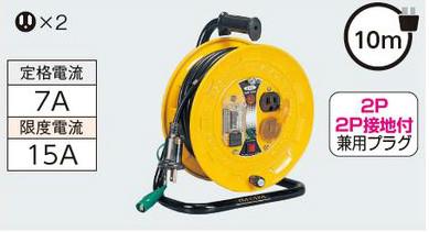 (キャッシュレス5%還元)タスコ TASCO TA649A コードリール漏電遮断器アース付