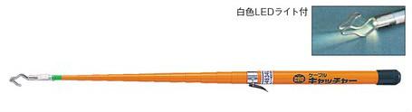 (キャッシュレス5%還元)タスコ TASCO TA850AC-5 ケーブルキャッチャー(LEDライト付)