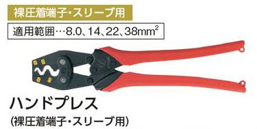 タスコ TASCO TA855BJ ハンドプレス