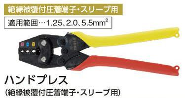 (キャッシュレス5%還元)タスコ TASCO TA855BR ハンドプレス