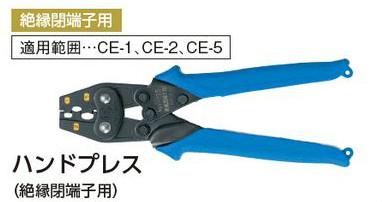 タスコ TASCO TA855MH-25 ハンドプレス(絶縁閉端子用)