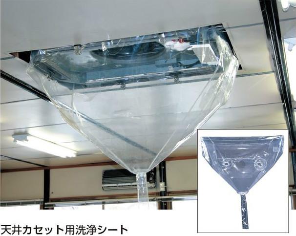 (キャッシュレス5%還元)タスコ TASCO TA918B-3 天井カセット用洗浄シート(大)