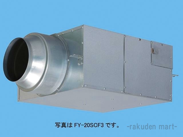 (キャッシュレス5%還元)パナソニック FY-12SCS3 中間ダクトファン・ダクト用送風機器 キャビネットファン