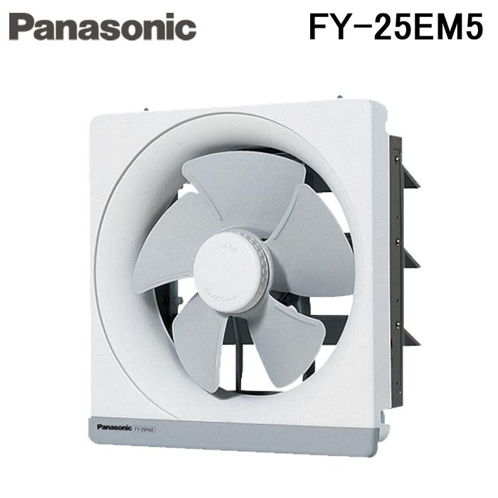 パナソニックFY-25EM5一般用・台所用換気扇金属製換気扇