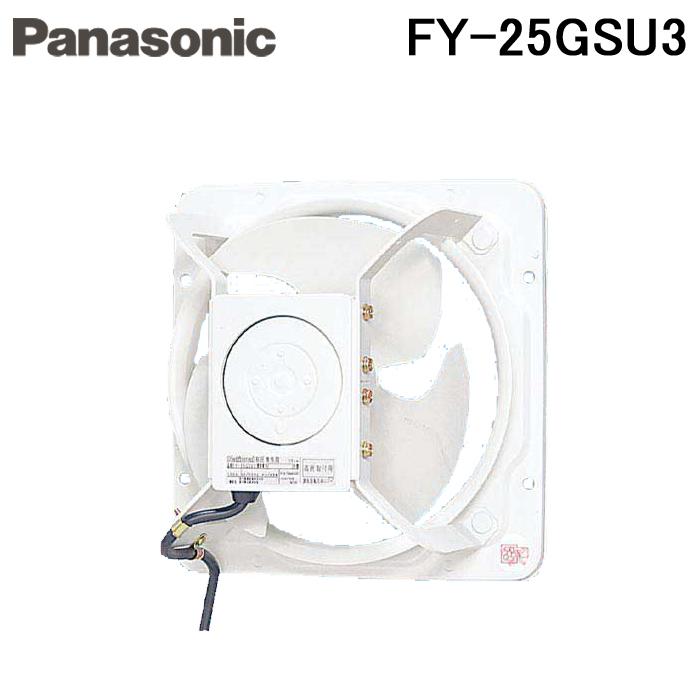 (キャッシュレス5%還元)パナソニック FY-25GSU3 有圧換気扇 産業用有圧換気扇 低騒音形