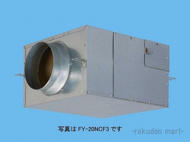 (キャッシュレス5%還元)パナソニック FY-25NCF3 中間ダクトファン・ダクト用送風機器 キャビネットファン