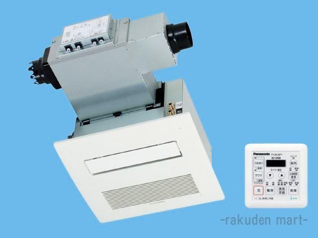 (キャッシュレス5%還元)パナソニック FY-28USP3 ヒートポンプ式サニタリー&バスコンディショナー/ミスト機能付バスルームコンディショナー ミスト機能付バスルームコンディショナー