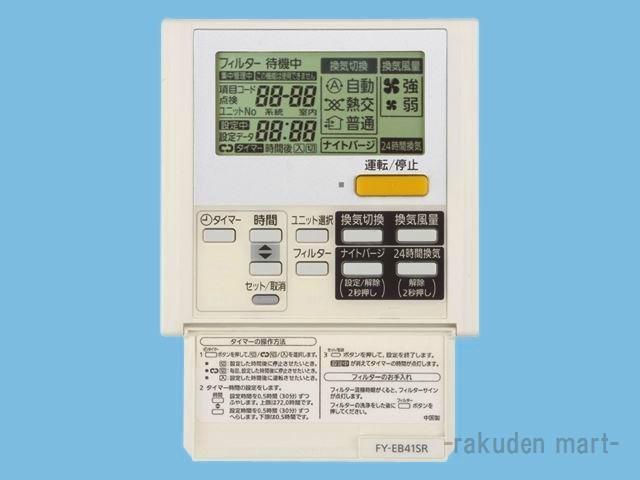 (キャッシュレス5%還元)パナソニック FY-EB41SR 業務用・熱交換気ユニット 関連部材