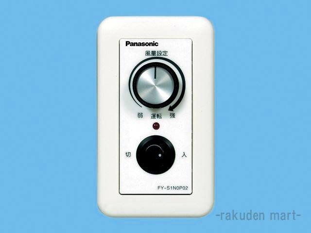 (キャッシュレス5%還元)パナソニック FY-S1N0P02 システム部材 コントロール部材・送風機用インバータ