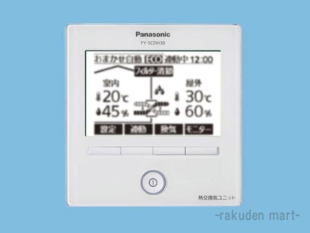 (キャッシュレス5%還元)パナソニック FY-SCDH30-L 気調システム 熱交気調 天井埋込形