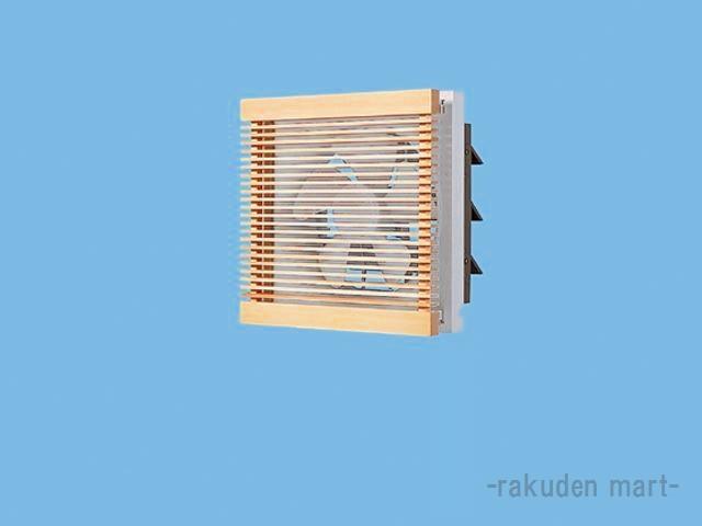 パナソニック XFY-25EE5/13 事務所用・居室用換気扇 インテリア形換気扇(ルーバーセットタイプ)