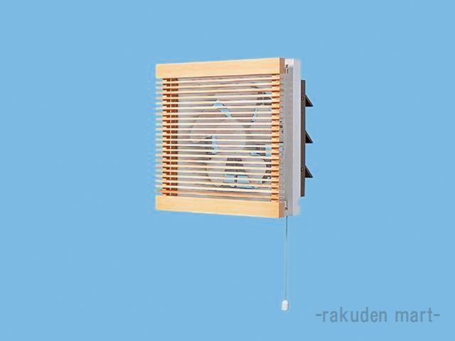 パナソニック XFY-25VE5/13 事務所用・居室用換気扇 インテリア形換気扇(ルーバーセットタイプ)