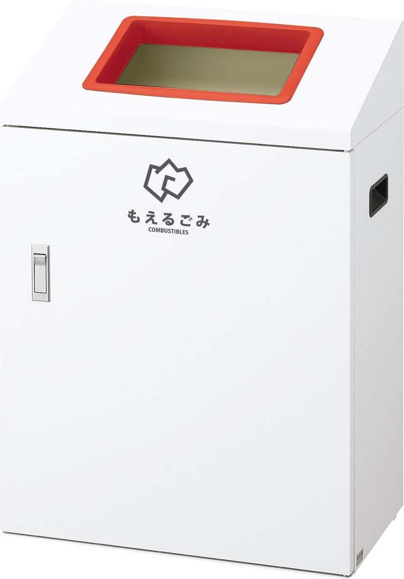 山崎産業 コンドル リサイクルボックス YI-50 もえるごみ YW-426L-ID (代引き不可)