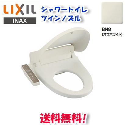 (在庫有)(送料無料)リクシル LIXIL INAX CW-B51/BN8 オフホワイト シャワートイレ 温水洗浄便座 便座 Bシリーズ