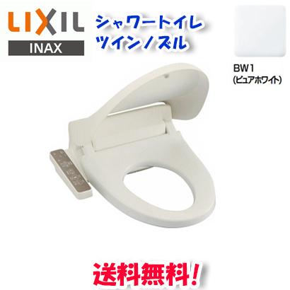 (在庫有)(送料無料)リクシル LIXIL INAX CW-B51/BW1 ピュアホワイト シャワートイレ 温水洗浄便座 便座 Bシリーズ