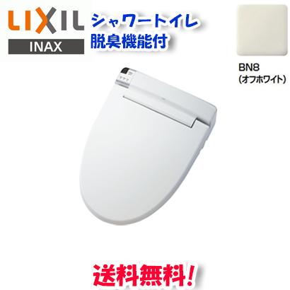 (送料無料)(在庫有)リクシル CW-KA21/BN8 シャワートイレKAシリーズ オフホワイト