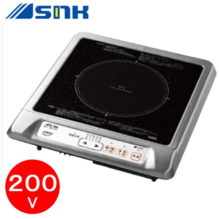 (送料無料)三化工業 SIH-B213B 1口IHクッキングヒーター 単相200V