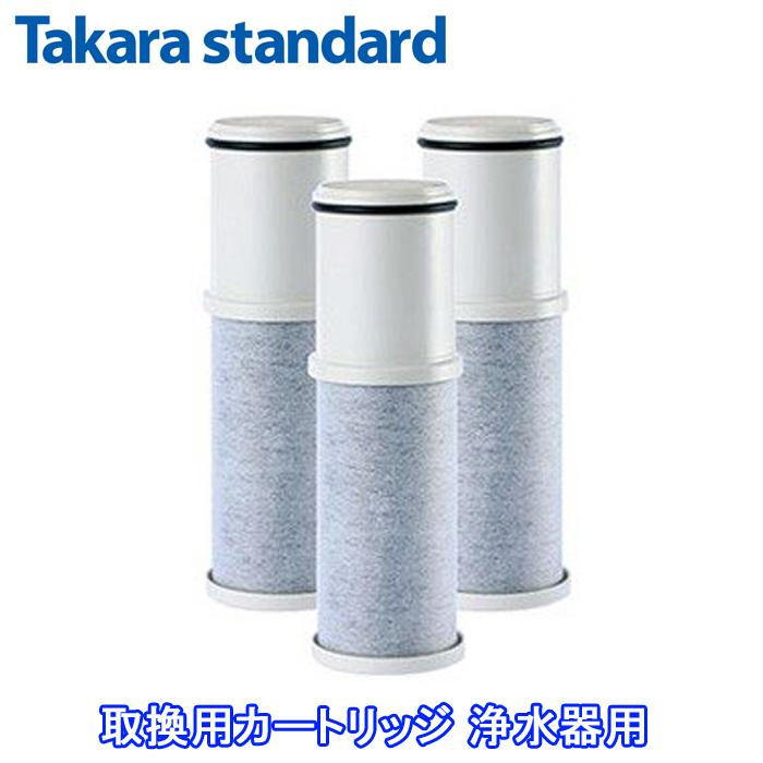 (最大450円OFFクーポン有)(送料無料)タカラスタンダード TJS-TC-N13 取換用カートリッジ 3個入り 浄水器用