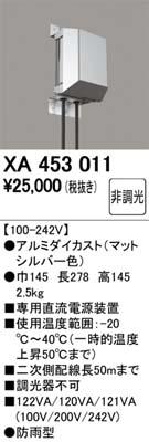 (キャッシュレス5%還元)オーデリック XA453011 屋外用LED高天井用照明 電源別置型 電源装置