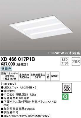 (キャッシュレス5%還元)オーデリック XD466017P1B LEDスクエア型ベースライト 埋込型
