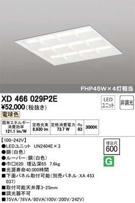 (キャッシュレス5%還元)オーデリック 埋込型 LEDスクエア型ベースライト XD466029P2E