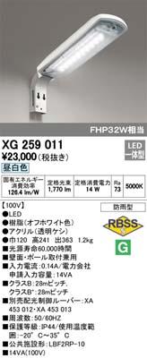 オーデリック XG259011 LED防犯灯
