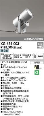 (キャッシュレス5%還元)オーデリック XG454003 屋外用LED高天井用照明 電源別置型 防雨型